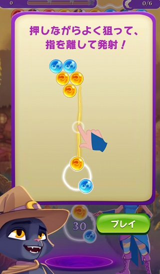 バブルの打ち方